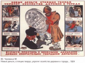Vintage Russian poster - Gold-ruble currency 1924